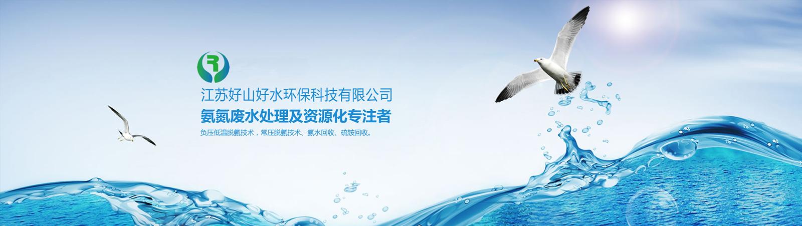 高氨氮废水处理